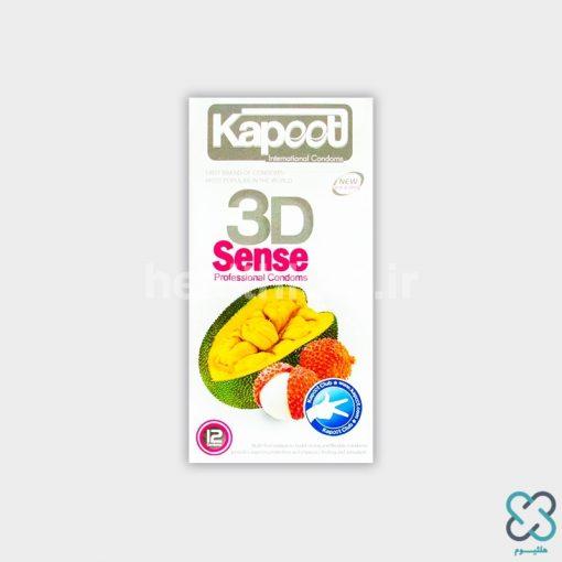 کاندوم کاپوت سه بعدی خاردار Kapoot 3D Sense