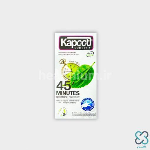 کاندوم کاپوت تاخیری طولانی مدت Kapoot 45 Minutes ULTRA DELAY