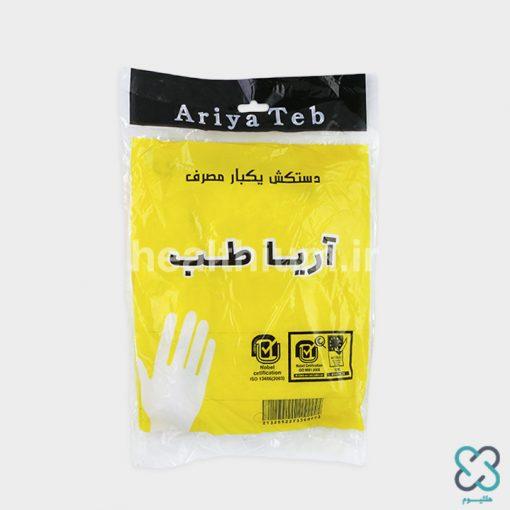 دستکش نایلونی یکبار مصرف آریا
