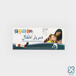 دمیار اطفال فناور طب اسپادانا (FTE CO)