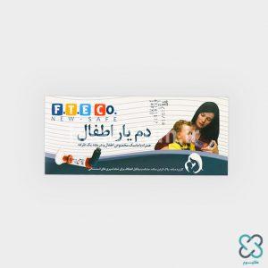 دمیار اطفال FTE CO