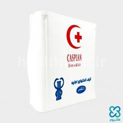 جعبه کمک اولیه کوچک کاسپین