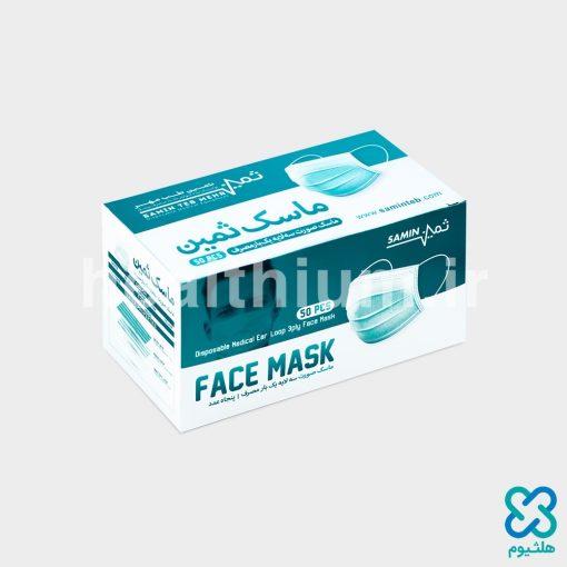 ماسک سه لایه جراحی ثمین