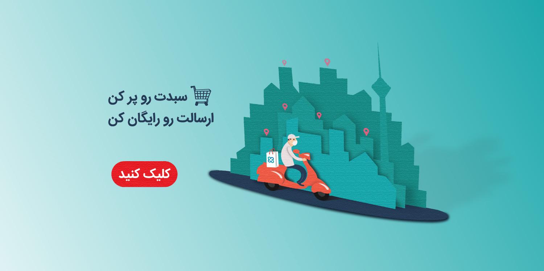 ارسال رایگان در شهر تهران