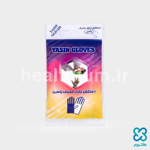 دستکش یکبار مصرف نایلونی یاسین